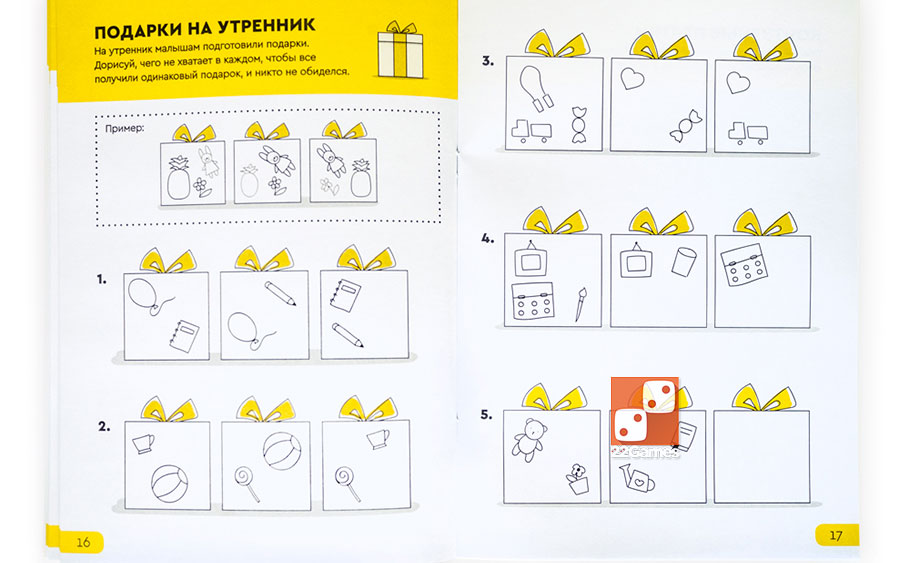 Тетрадь «Реши-пиши, 5–6 лет»