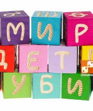 Кубики «Веселая азбука»