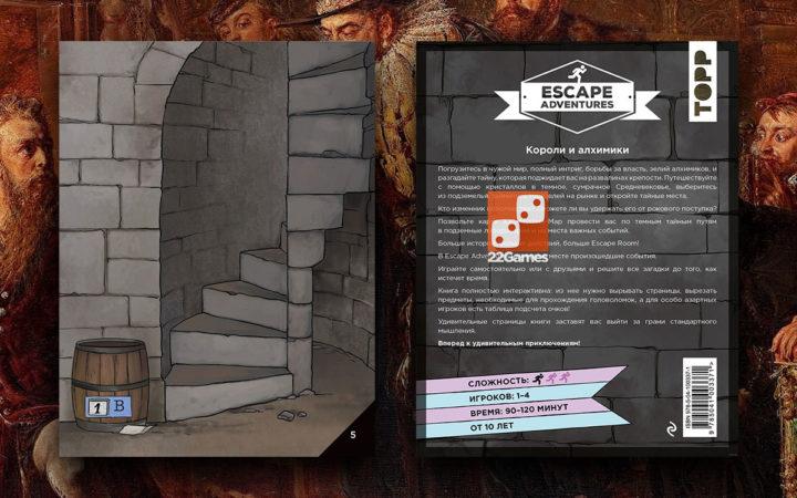 Escape Adventures: короли и алхимики
