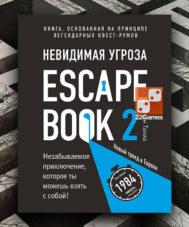 Escape Book 2: Невидимая угроза