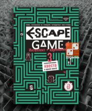 Escape Game. Три захватывающих квеста в одной книге