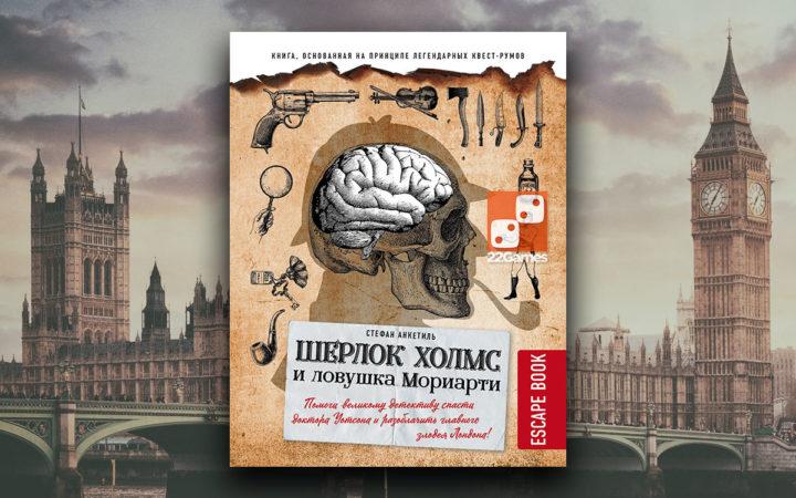 Escape book: Шерлок Холмс и ловушка Мориарти