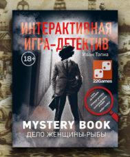 Mystery book: Дело женщины-Рыбы