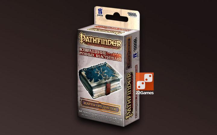 Pathfinder. Возвращение Рунных Властителей. Карты предметов (доп)