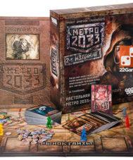 Метро 2033 (2 изд.)