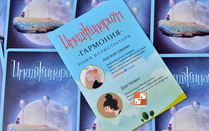 Имаджинариум. Гармония