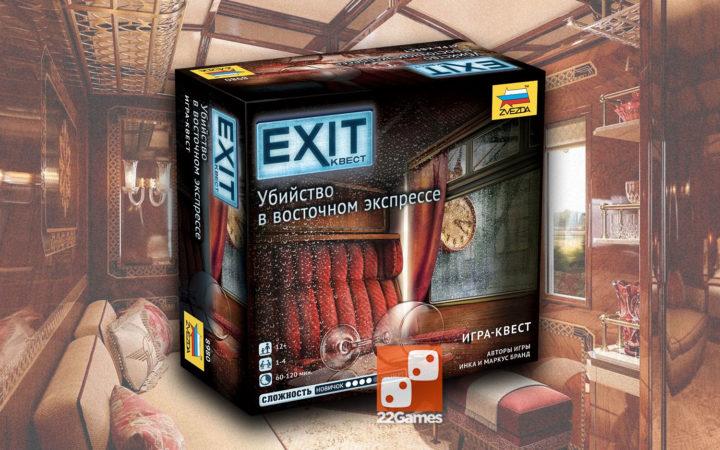 Exit-Квест. Убийство в восточном экспрессе