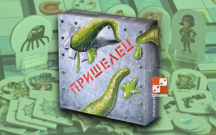 Пришелец (2 изд.)