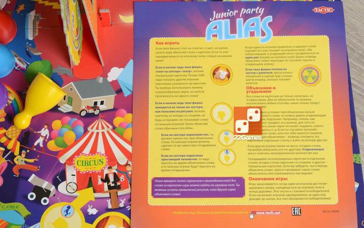 Алиас (Скажи иначе) Вечеринка для детей. Alias Junior Party