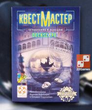 КвестМастер: Ограбление в Венеции