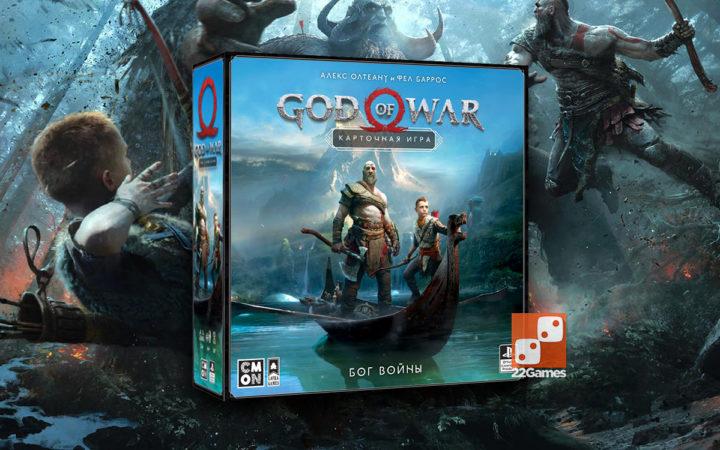 Бог войны. Карточная игра