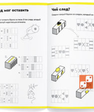 Тетрадь «Логика и программирование, 7-8 лет»