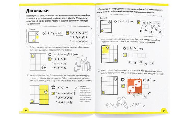 Тетрадь «Логика и программирование, 9-10 лет»