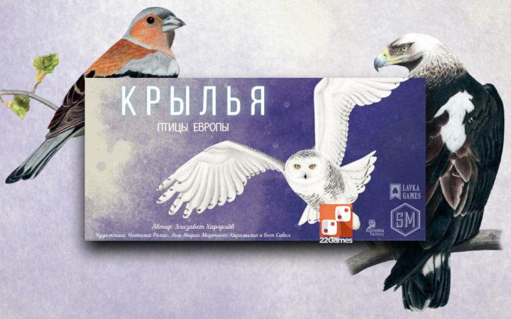Крылья. Птицы Европы