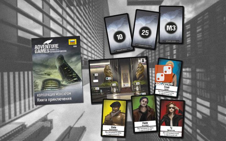 Adventure Games. Квест-приключение: Корпорация «Монохром»