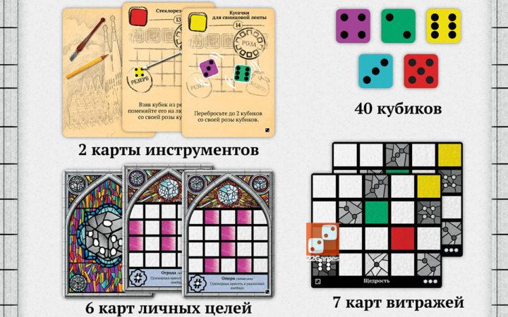 Саграда. 5-6 игроков
