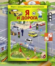 Игра с волшебными наклейками «Я и дорога»