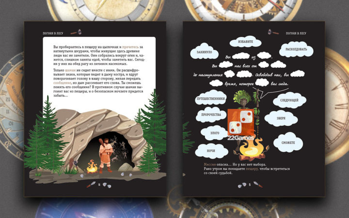 Путешествие во времени. Интерактивная книга-квест
