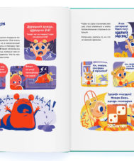 Книга «Волшебство эмоций. Эмоциональный интеллект для детей»