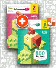 Тетради «Кубометрия 3D» 6+ и 8+ (набор)