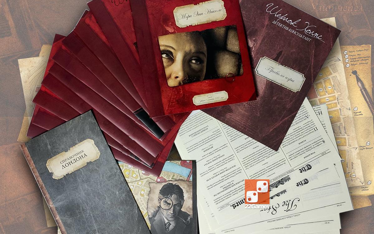 Шерлок Холмс, детектив-консультант. Джек-потрошитель и вест-эндские приключения