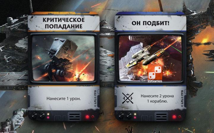 Звёздные Войны: Восстание