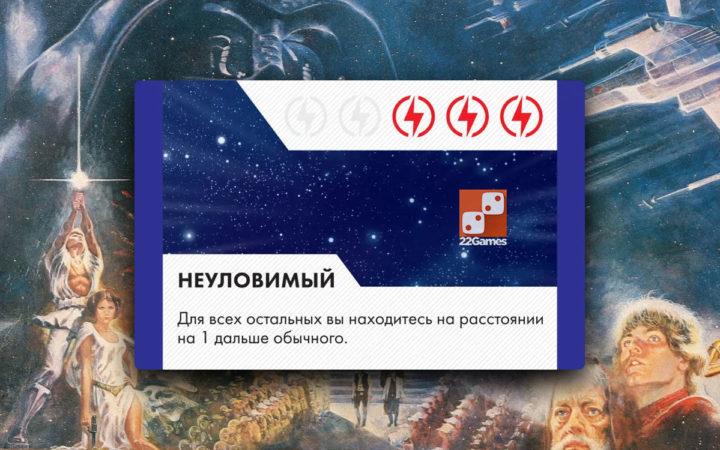 Бэнг! Звёздные Войны