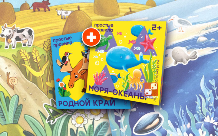 Простые лото для малышей (набор) Родной Край Моря-Океаны
