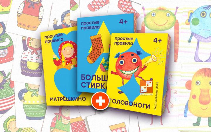 Матрешкино + Головоноги + Большая Стирка (набор)