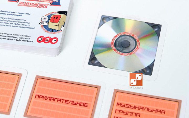 Декодер: Лазерный диск (доп)