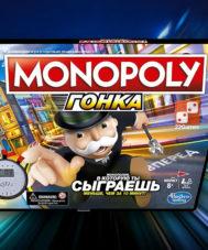 Монополия Гонка
