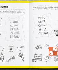 Тетрадь «Буквы и чтение, 6-7 лет»