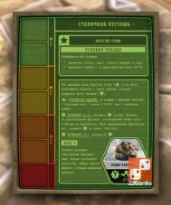 Fallout: Атомные узы (доп)