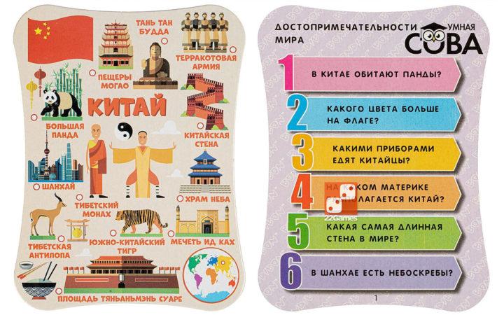 Игра-викторина Умная Сова «Достопримечательности мира»