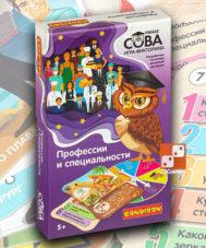 Игра-викторина Умная Сова «Профессии и специальности»