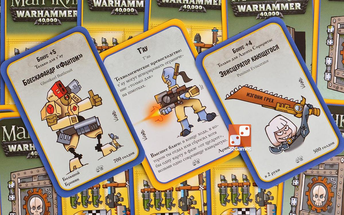 Манчкин Warhammer 40 000. Огнём и верой (доп)