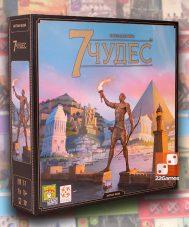 7 Чудес (Второе издание)
