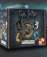 Гарри Поттер: Битва за Хогвартс. Чудовищная коробка чудищ (доп)