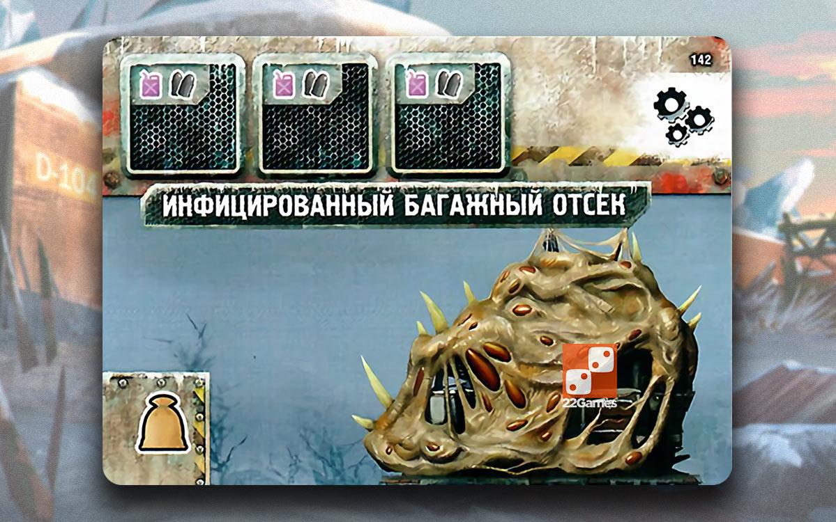 Погоня за «Авророй»: набор промокарт «Мутанты» (доп)