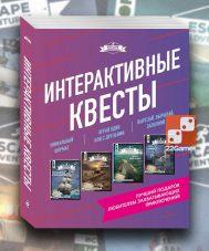 Escape Adventures. Интерактивные квесты (комплект из 4 книг)