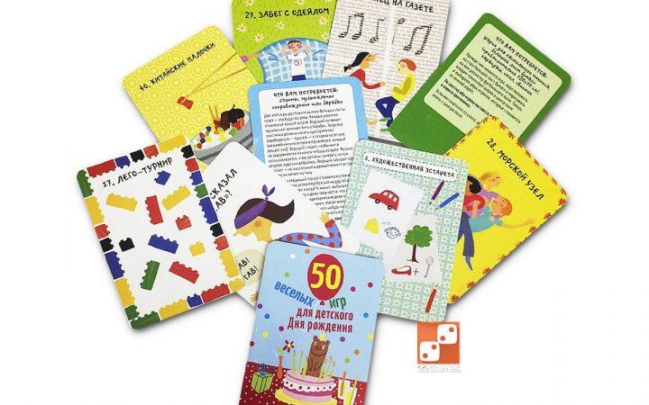 50 Веселых игр для детского дня рождения