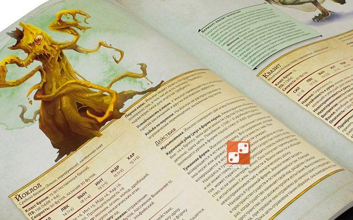 Dungeons & Dragons. Энциклопедия чудовищ