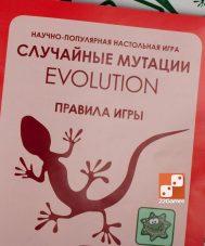 Эволюция. Случайные мутации