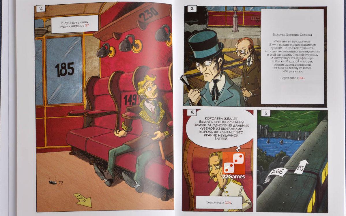 Комикс-игра «Шерлок Холмс и Мориарти»