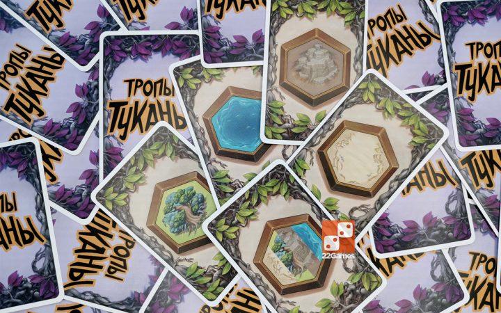 Тропы Туканы