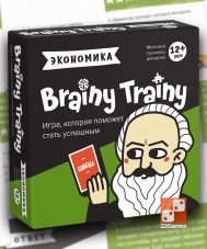 Brainy Trainy. Экономика