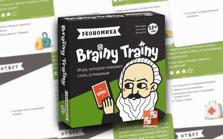Brainy Trainy. Экономика