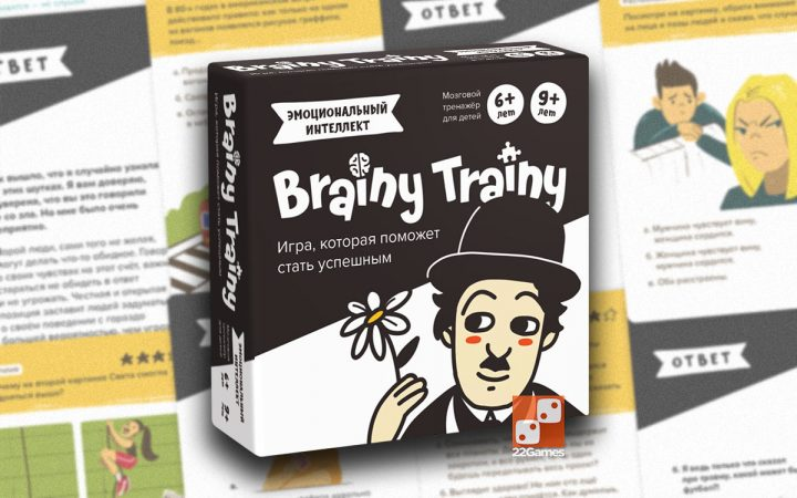 Brainy Trainy. Эмоциональный интеллект
