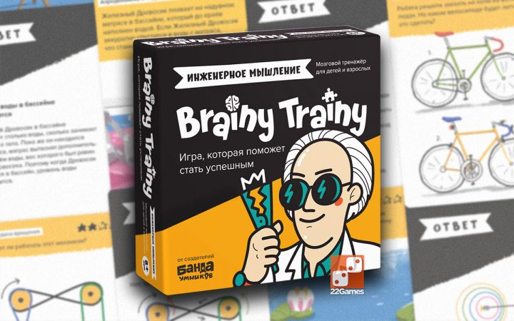 Brainy Trainy. Инженерное мышление
