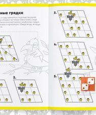 Тетрадь «Основы шахмат и логика». Часть 2